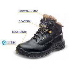 Ботинки утепленные «Бустер» шерстяной мех